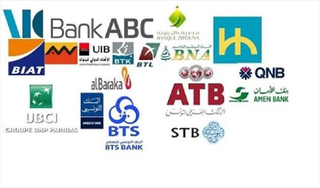 Principaux chiffre des banques tunisiennes en 2019